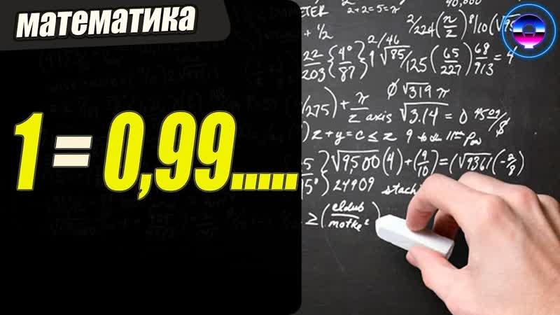 Почему 1=0.999 или 10=9.999 Кьюбит Шоу 2