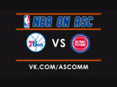 NBA | 76ers VS Pistons