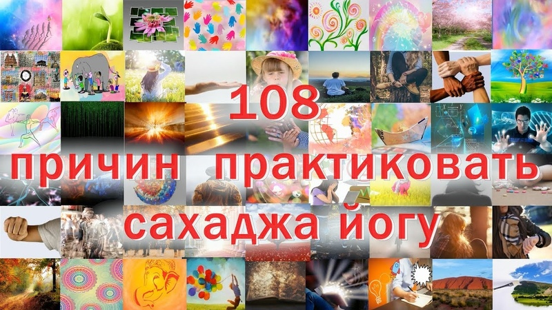 108 причин практиковать САХАДЖА ЙОГУ