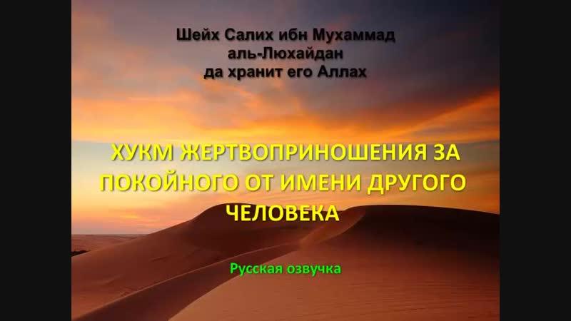 Шейх Салих аль-Люхайдан - ХУКМ ЖЕРТВОПРИНОШЕНИЯ ЗА ПОКОЙНОГО ОТ ИМЕНИ ДРУГОГО ЧЕЛОВЕКА (Русская озвучка)