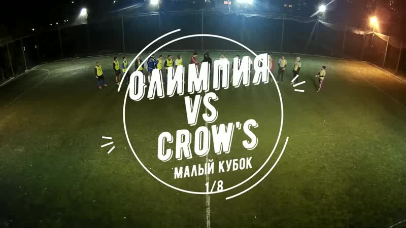 6 сезон Малый Кубок 1-16 Олимпия - Crows 12.10.2018 8-2