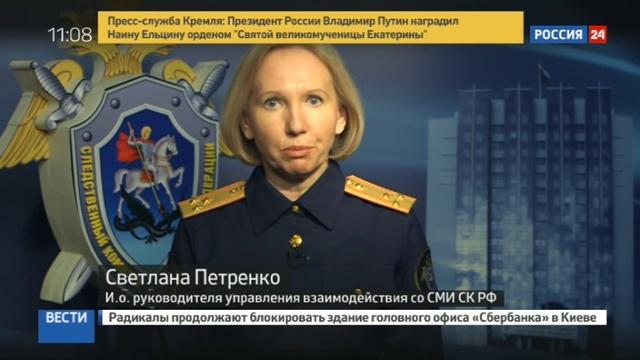 Новости на Россия 24 • СКР возбудил новое дело об обстрелах жилых домов в Донбассе