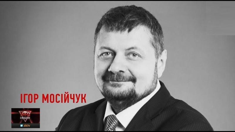 Ігор Мосійчук, народний депутат України, у програмі HARD з Влащенко