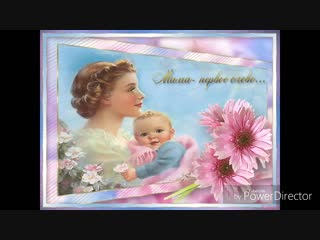 25 ноября - День матери !!@♡♡♡