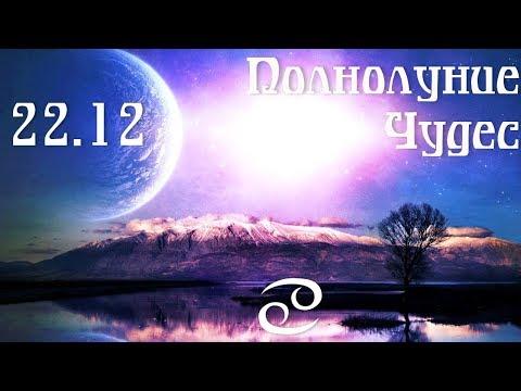 Полнолуние Чудес 22.12 в Солнцеворот 1° Рака
