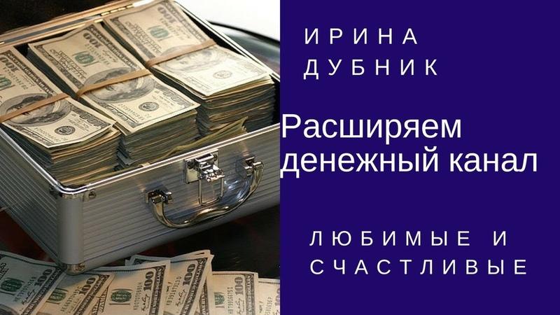 Расширяем ваш денежный канал / Ирина Дубник[YouTube_ деньги)