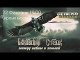 БыковскийСтрайк - Между небом и землей (2019) (Hard Rock)