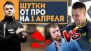 ELECTRONIC УХОДИТ ИЗ NAVI ZEUS ПРОТИВ THORIN - Все шутки от ПРО на 1 апреля. 1 апреля день смеха