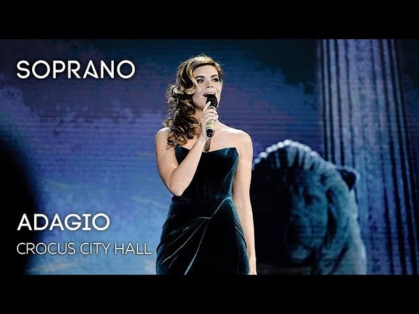 SOPRANO - Adagio (Концерт в Crocus City Hall)