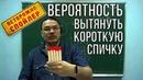 Вероятность вытянуть короткую спичку Осторожно спойлер Борис Трушин