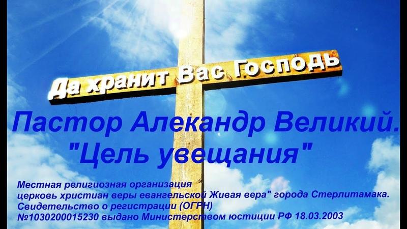 Живая вера Стерлитамак Цель увещания 02.12.18.