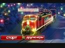 Поляковский Летсплей🐶 Рождественский симулятор поезда🎅🎄🚄