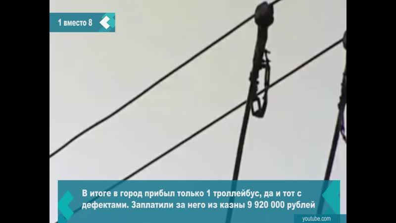 Сорвана поставка троллейбусов в Красноярск