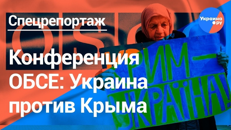 Конференция ОБСЕ как Украина крымчан прогоняла