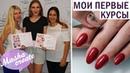 VLOG Мои первые курсы маникюра! Обучение маникюру в школе Emi Харьков. Теперь я мастер маникюра 😁