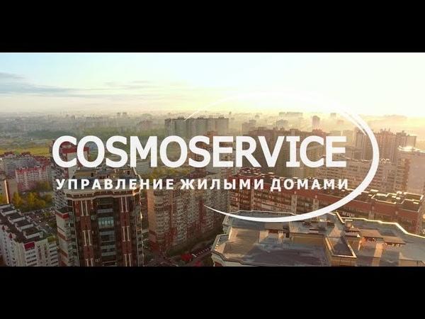Cosmoservice. Имиджевое видео.