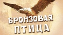 Бронзовая птица (1974). Детский фильм, приключения, экранизация