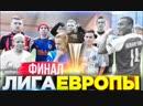 [2DROTS] ФИНАЛ ЛИГИ ЕВРОПЫ СРЕДИ ЛЕГЕНД 2DROTS