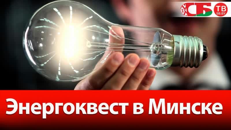 Энергоквест в Минске | СТРИМ