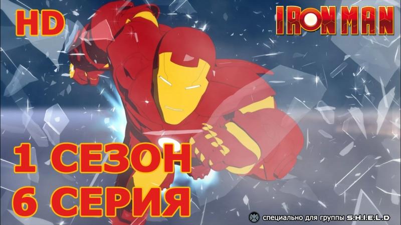Железный Человек: Приключения в Броне 1 Сезон 6 Серия Железный Человек Против Красного Динамо