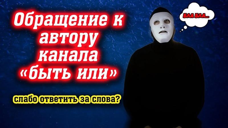 Что ты говорил про НАЦИОНАЛЬНО-ОСВОБОДИТЕЛЬНОЕ ДВИЖЕНИЕ? А если с Фактами? | быть или | советский|