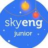 Skyeng Junior. Английский для подростков