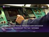 Скоростной поезд запустили из Москвы в Одинцово