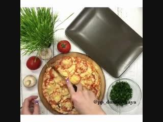 Правильная пицца без грамма теста