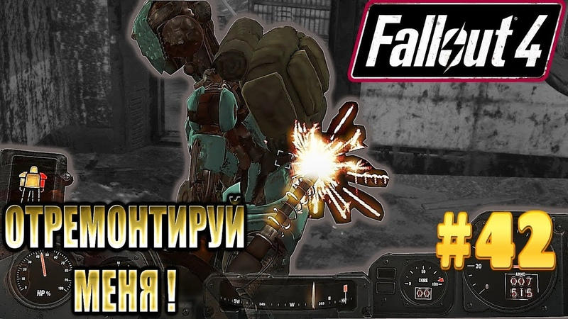 Fallout 4 на GTX 560 Ti(1Gb) Прохождение 42