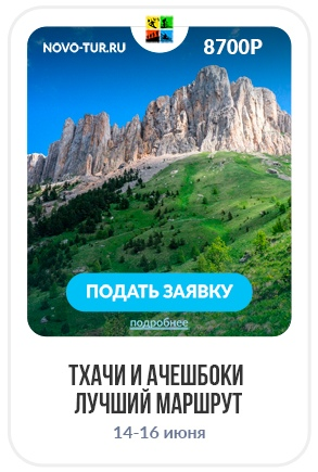 Афиша Краснодар 14-16 июня / Тхачи и Ачешбоки / Лучший маршрут