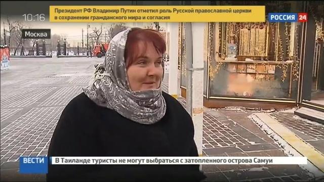 Новости на Россия 24 • Ночь на Рождество в Москве стала самой морозной с начала зимы