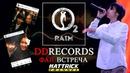 RaiM DDrecords Фан встреча Концерттен 1 күн бұрын Орал қаласы