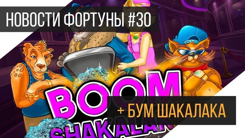 Новости Фортуны 30 Бум Шакалака   Play Fortuna