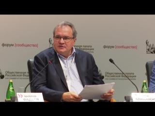 Пленарная сессия «Есть ли будущее у малых городов?». Форум «Сообщество», Калининград