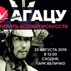 AGATSU-FEST - фестиваль культуры и спорта