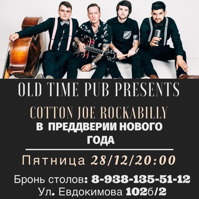 28.12 Cotton Joe в пабе Old Time