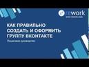 Как создать и оформить группу Вконтакте Создание сообщества Вк