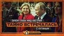 Зачем глава МИД Австрии тайно встречалась с Путиным? (Анна Сочина)