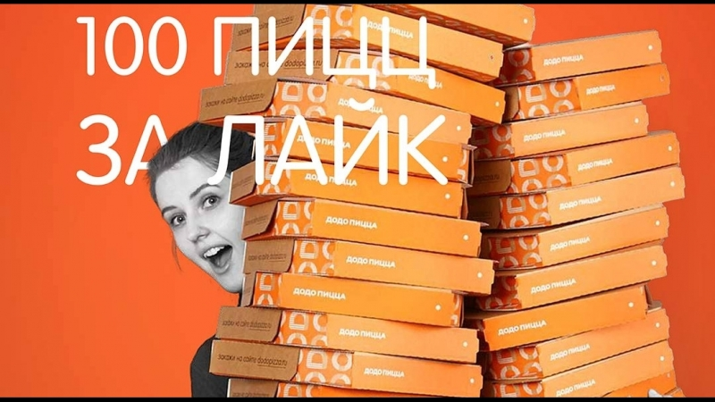 Итоги конкурса 100 пицц на Пушкинской