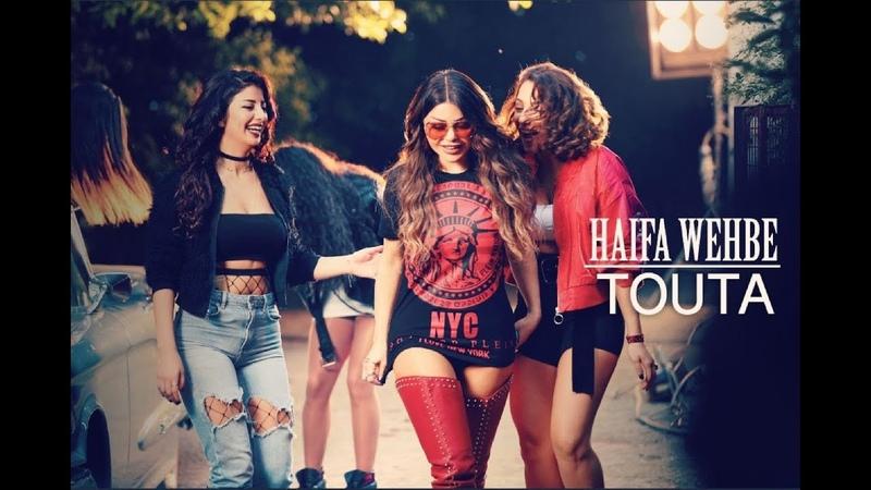 Haifa Wehbe - Touta (Official Music Video) | هيفاء وهبي - توته