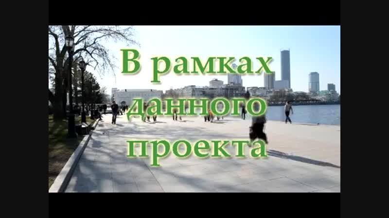 Лицо города Екатеринбург 3 4 04 15 Евген Леша Маэстро