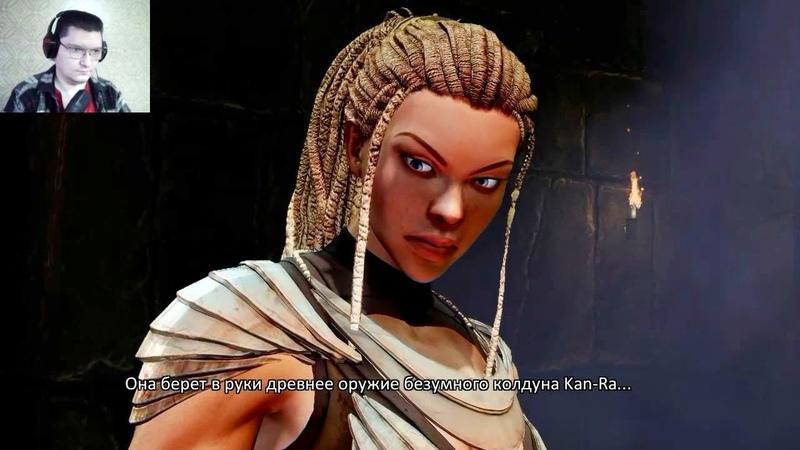 Killer Instinct 10 Maya (Нехочуха драться) Сезон 2