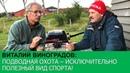 Виталий Виноградов о пользе подводной охоты