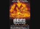 Гибель Дракона (2006)