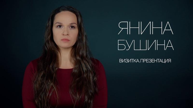 Янина Бушина. Актерская визитка. Презентация