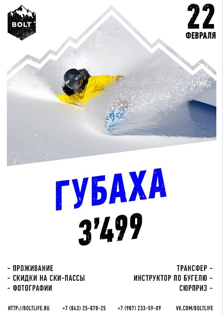 Афиша Казань Губаха из Казани 22-25.02.2019 BOLT