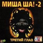 Михаил Шелег альбом Миша Ша! «Третий глаз» («Отмороженная»)