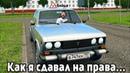 Адский экзамен ПДД в City Car Driving