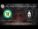 20.10.2018. НБА. БК Новосибирск-2 - Титан.