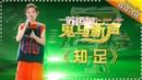 苏运莹 Su Yunying《 知足》-我是歌手第四季第12期单曲纯享20160401 I AM A SINGER 4 【官方超清版 12305